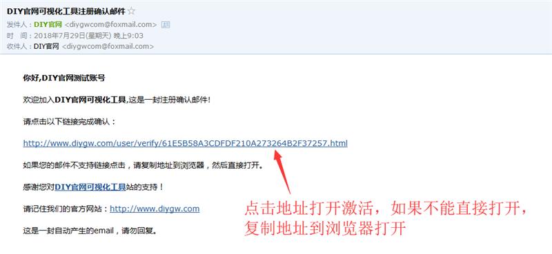 DIY官网注册账号