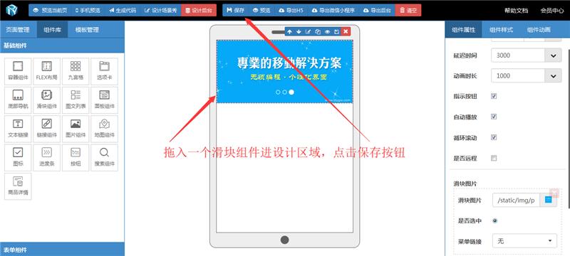 新建应用及可视化微信小程序页面