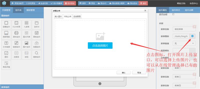 微信小程序九宫格组件可视化设计帮助文档