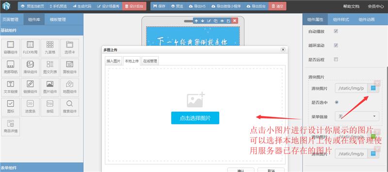 DIY官网微信小程序swiper图片轮播在线设计