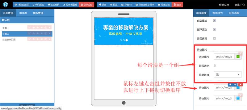 可视化微信小程序swiper图片轮播在线设计