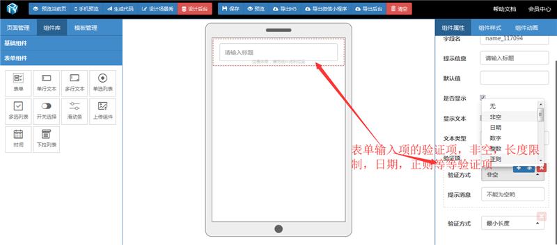 DIY官网自定义微信小程序表单