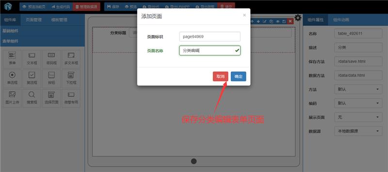 DIY官網可視化一站式婚慶網站分類內容設計