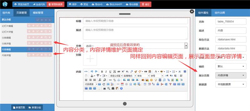 DIY官网可视化一站式婚庆网站分类内容设计