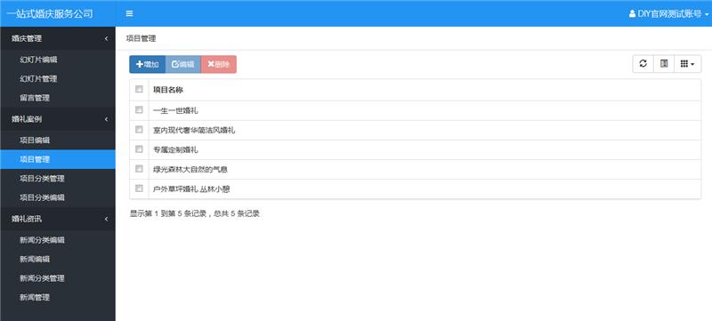 DIY官网可视化设计导出微擎、UNIAPP、H5、微信小程序